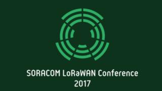 セミナーレポート:SORACOM LoRaWAN Conference 2017