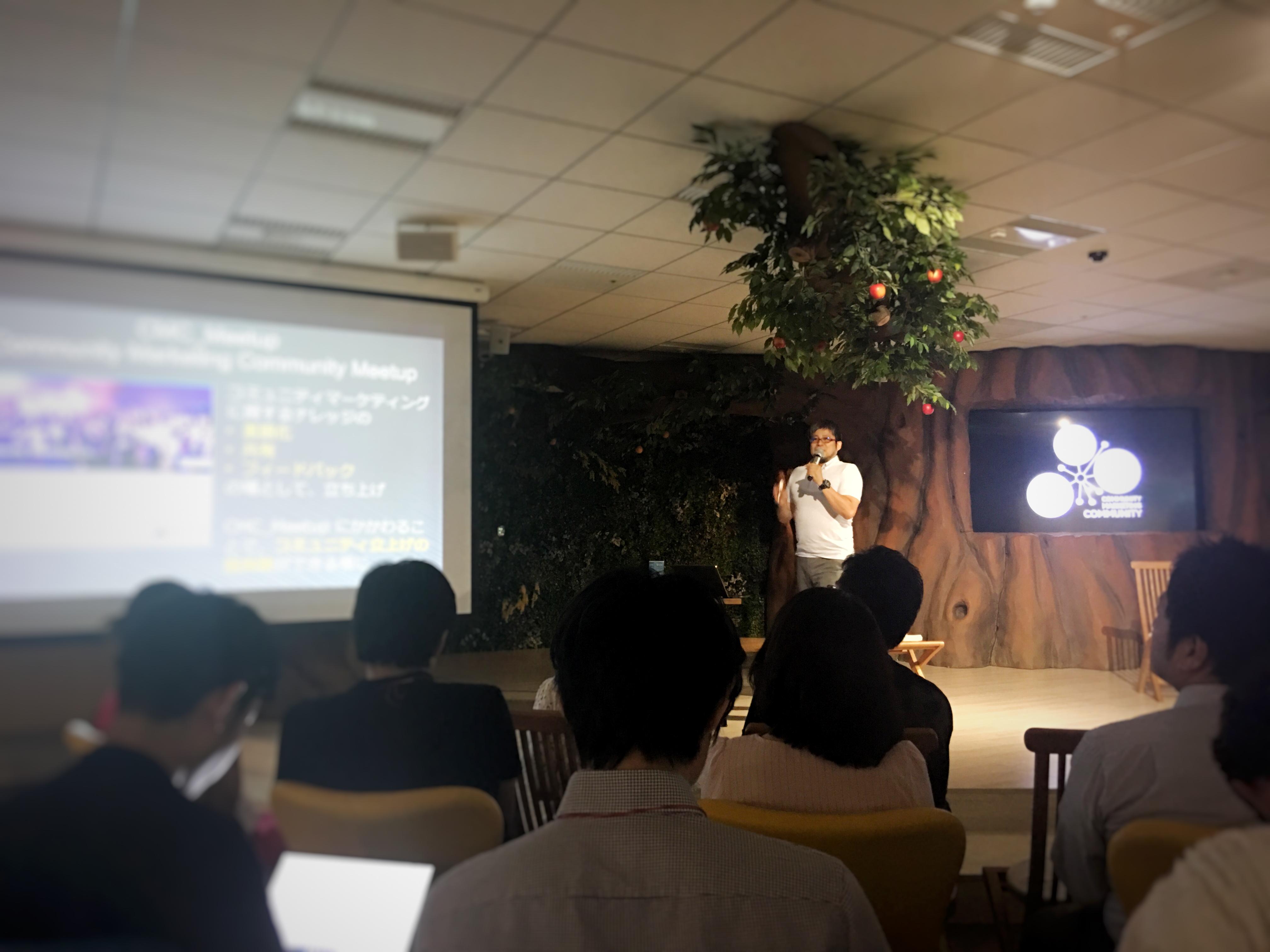 コミュニティマーケティングの役割(CMC Meetup #5より)