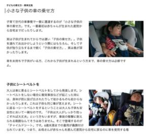 CAR and JUNIOR 「小さな子供の車の乗せ方」