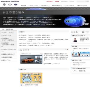 「日産自動車 安全」で検索した上位ページの一つ