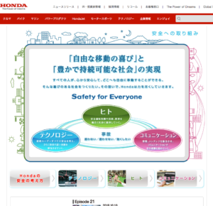 「本田技研工業 安全」で検索した上位ページの一つ