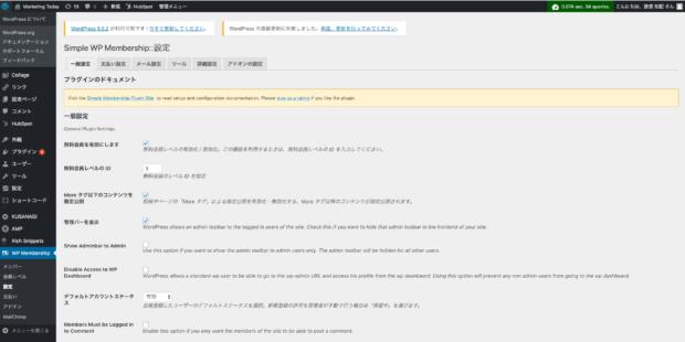 WordPress - 無料会員の設定